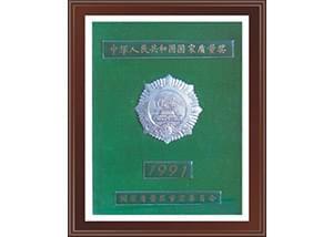 中华人民共和国国家质量奖