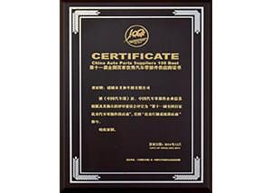 十一届全国百家优秀汽车零部件供应商证书