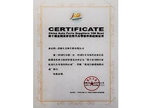 第十届全国百家优秀汽车零部件供应商证书
