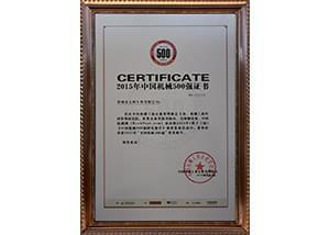 2015年中国机械500强证书
