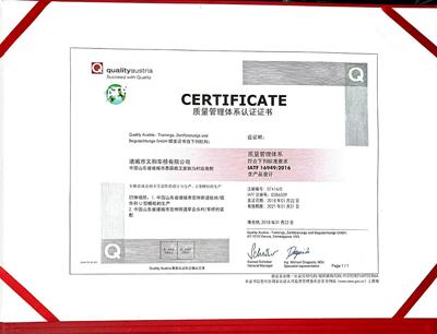 IATF 16949:2016 证书