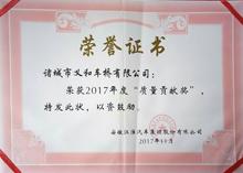 江淮汽车质量贡献奖