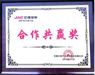 2018年江淮合作共赢