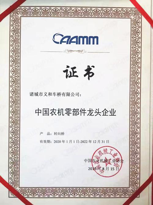 中国农机零部件龙头企业