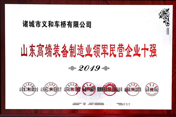 山东省高端装备制造业领军民营企业十强