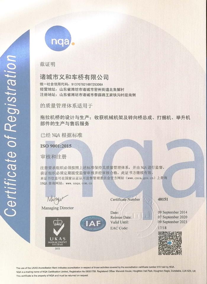 义和英亚体育游戏网站顺利通过NQA标准认证