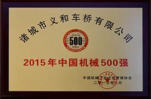 义和车桥位列中国机械五百强第163位