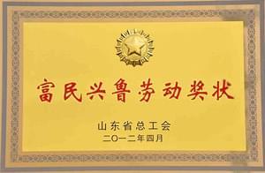 """义和车桥荣获2012年山东省""""富民兴鲁""""劳动奖状"""