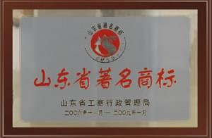 """诸城市义和车桥公司荣获""""山东省著名商标"""""""