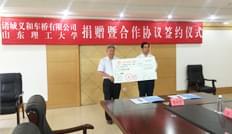 """义和车桥在山东理工大学设立""""义和车桥""""助学金 并签订工程硕士培养合作协议"""