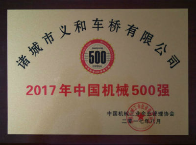 2017中国机械500强