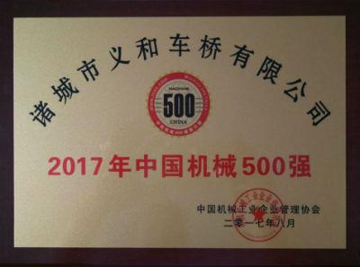 """热烈祝贺义和车桥公司连续十五年荣获""""中国机械500强""""荣誉称号"""