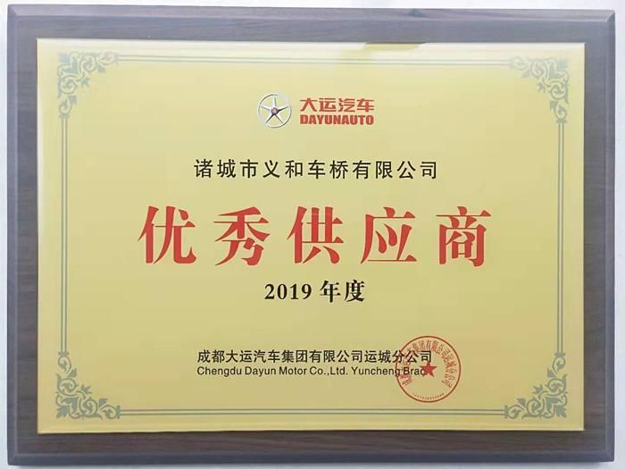 2020年新中国十大车桥生产厂家排名