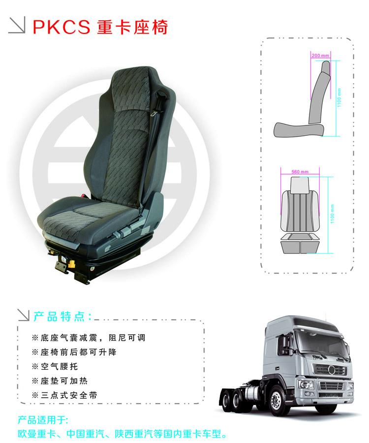 重卡汽车座椅