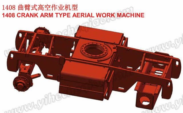 曲臂式高空作业平台曲臂14