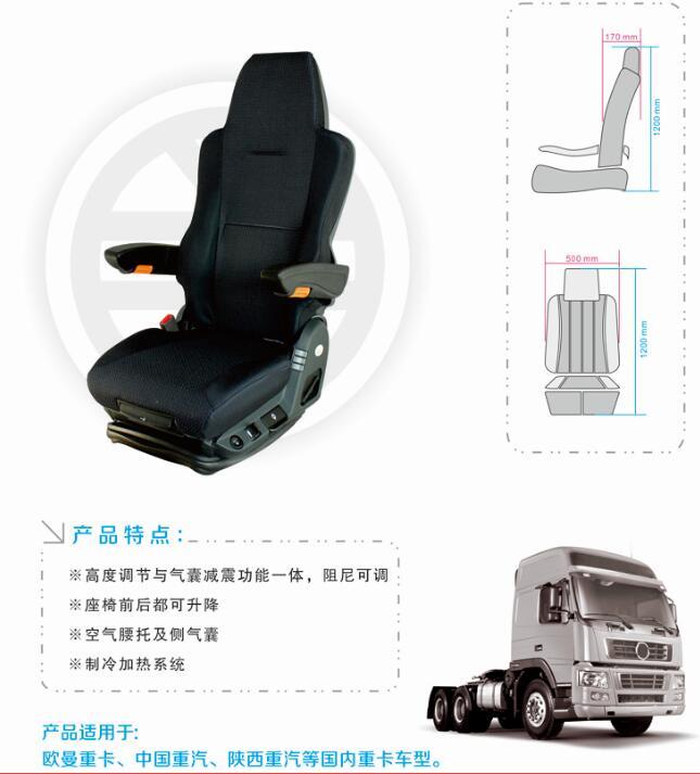 汽车座椅重卡座椅